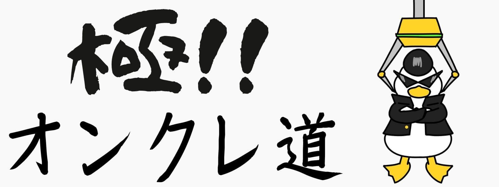 極!!オンクレ道
