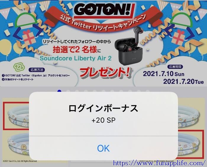 GOTON!の解説